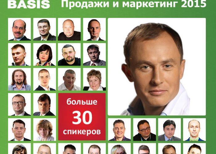 Урванцев-Алексей-конференция-маркетинг-и-продажи.jpg